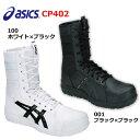 アシックス 安全靴 ウィンジョブ CP402 1271A002 ファスナー 編み上げ 紐 半長靴 A種 先芯 24.0 24.5 25.0 25.5 26.0 26.5 27.0 27.5 28.0 29.0 30.0 ホワイト ブラック 編上げ 踏み抜き防止 asics 現場 作業 足場