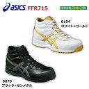 アシックス 安全靴 ウィンジョブ FFR71S ハイカットタイプ ホワイト ブラック 24.0 24.5 25.0 25.5 26.0 26.5 27.0 27.5 28.0 29.0 30.0 紐 先芯 71S asics 現場 作業 工事 足場