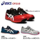 アシックス 安全靴 ウィンジョブ CP210 短靴 レッド ブルー グレー 21.5 22.0 22.5 23.0 23.5 24.0 24.5 25.0 25.5 26.0 26.5 27.0 28.0 29.0 ひも 再帰反射材 先芯 防水 軽量 耐久 フィット 工事 現場 作業 1273A006 asics ワーキング