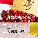 【28年産】丹波産 大納言 小豆 アズキ あずき 【量り売り】100g