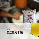 新米【28年産】滋賀県産 羽二重もち米 糯米 餅 1.4kg 【1升】02P23Apr16