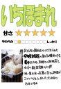 【特別栽培米】令和2年産 福井県 いちほまれ 10Kg(5キロ×2袋)