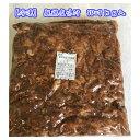 【冷凍】国産親鶏皮味付 1P=1kg入 ピリッとスパイシー 山食