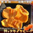 和歌山県産 たねなし柿(平核無柿)使用 お試し!【訳あり】ドライフルーツ 60グラム ×1パック国産...