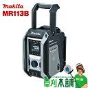 マキタ(makita) MR113B 充電式ラジオ(黒) 10.8V/14.4V/18V/AC100V 本体のみ