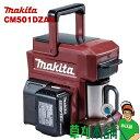 マキタ(makita) 充電式コーヒーメーカー CM501D...