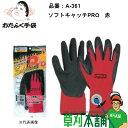 ショッピングパーフェクトグローブ おたふく手袋 A-361 ソフトキャッチPRO 赤