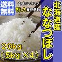 北海道米で一番売れてます♪29年産 北海道産ななつぼし(5k...