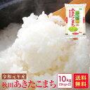 米 10kg 送料無料 令和元年産 秋田あきたこまち(5kg×2)10kg\甘み、粘り、噛みごたえの...
