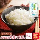 米 5kg 送料無料 令和元年産 北海道ななつぼし5kg\食...