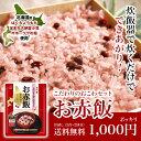 【すべて北海道産】こだわりのおこわセット お赤飯(436g×