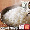 【ブランド 】30年産 新潟県魚沼産コシヒカリ5kg\誰もが...