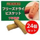 フリーズドライビスケット24個セット【チョコチップ】醗酵豆乳入り保存期間7年 災害備蓄用 保存食、備蓄品、非常食に。