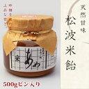 能登に500年伝わる横井商店の米飴(じろ飴)500g瓶 【ジロ飴】 【和菓子】 【ギフト】