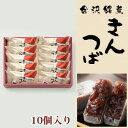村上製菓所の金沢銘菓「きんつば」 10個入り 【和菓子】 【ギフト】