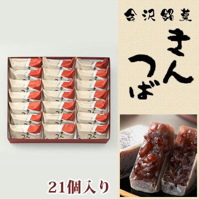 明治44年創業村上製菓所の金沢銘菓「きんつば」21個入り和菓子ギフト