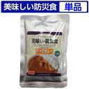 美味しい防災食 ポークカレー【美味しい防災食/アルファフーズ...