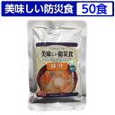 美味しい防災食 豚汁50食セット【美味しい防災食/アルファフ...