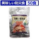 美味しい防災食 肉じゃが50食セット【美味しい防災食/アルフ...