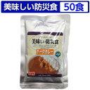 美味しい防災食 ポークカレー50食セット【美味しい防災食/ア...