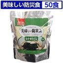 美味しい防災食 わかめうどん50食セット【美味しい防災食/ア...