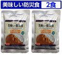 美味しい防災食 ポークカレー 2食セット【美味しい防災食/ア...