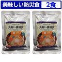 美味しい防災食 豚汁 2食セット【美味しい防災食/アルファフ...
