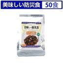 美味しい防災食 ソフト金時豆 50食セット【美味しい防災食/...
