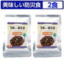 美味しい防災食 金時豆 2食セット【美味しい防災食/アルファ...