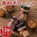 缶deボローニャ 12缶セット 3年保存 【賞味期限:2022年5月】【送料無料】【保存食/非常食/...