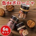 缶deボローニャ 6缶セット 3年保存 【賞味期限:2022...