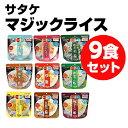アルファ米 非常食 マジックライス サタケ 「新」9袋セット...