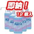アルボナース・エタノール消毒液1L×12本セット【送料無料】(消費期限2019年5月)インフルエンザ・ウイルス・感染予防対策に!
