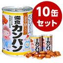 備食カンパン(金平糖入り) 10缶セット