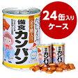 備食カンパン(金平糖入り)24缶入りケース 災害備蓄に賞味期限5年