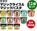 アルファ米 非常食 サタケマジックライス9種とマジックパスタ3個の4日分「新」12種セット。保存期間...