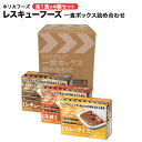 賞味期限2023年10月・レスキューフーズ 1食ボックス 3種詰め合せを4箱