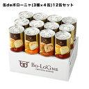(送料無料)缶deボローニャ 12缶セット 3年保存 【賞味...