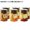 (送料無料)缶deボローニャ 6缶セット 3年保存 【賞味期...
