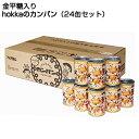 備食カンパン(金平糖入り)24缶入りケース 災害備蓄に賞味期...
