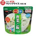 アルファ米 非常食 マジックライス サタケ (青菜ご飯)保存期間5年!備蓄品・レジャー・登山に