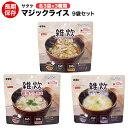 アルファ米 非常食 マジックライス サタケ 雑炊 (醤油だし風味、シーフード風味、チゲ風味) 3種類...