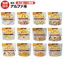 アルファ米[尾西・12種類×2食 24食セット(送料無料)]...