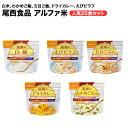 アルファ米 尾西 25食(5種類×5袋)セット (白米、わか...