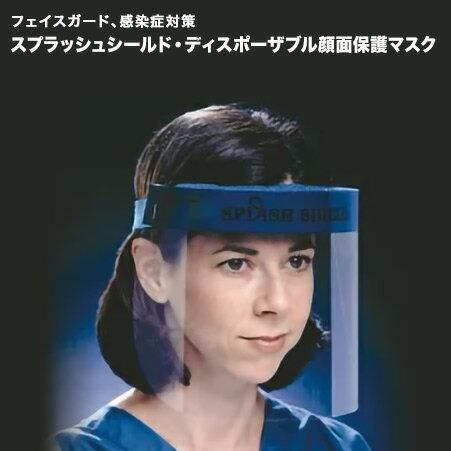 新入荷、スプラッシュシールド・ディスポーザブル顔面保護マスク1個 #4505