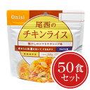 アルファ米[尾西食品 チキンライス 50食セット (送料無料)] 賞味期限2022年5月