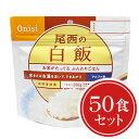 アルファ米・尾西 白飯 50食 賞味期限2024年5月【ハラル認証取得】