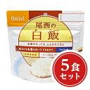 アルファ米[尾西・白飯]5食セット 賞味期限2022年4月【ハラル認証取得】
