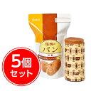 尾西食品 保存パン 黒糖味 5個セット【保存食/非常食/防災食/備蓄食】