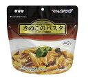 サタケ マジックパスタ(きのこのパスタ)アルファ麺 長期保存...